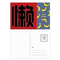中国の中国の怠惰な性格 バナナのポストカードセットサンクスカード郵送側20個