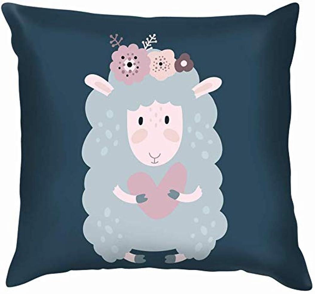 放棄する動員する編集するかわいい漫画羊羊ハート手動物野生動物アモーレ枕カバースロー枕カバースクエアクッションカバー45x45 cm