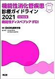 機能性消化管疾患診療ガイドライン2021-機能性ディスペプシア(FD)(改訂第2版)