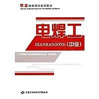 电焊工(中级)—教材
