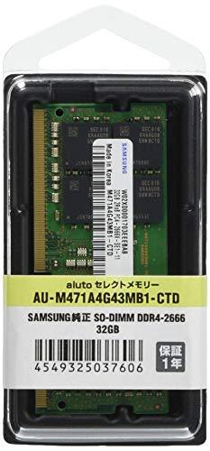 AIUTOセレクトメモリー SAMSUNG純正 DDR4-2666 SO-DIMM ノート用メモリー32GB AU-M471A4G43MB1-CTD