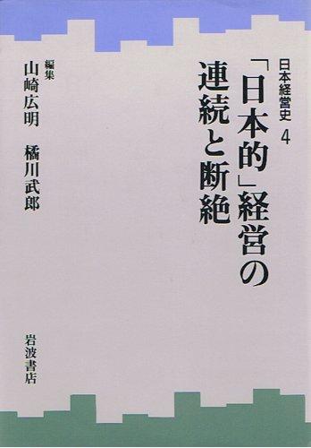 「日本的」経営の連続と断絶 (日本経営史 4)