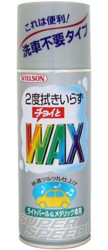 WILLSON [ ウイルソン ] チョイトWAX ライトパール&メタリック 420ml 01129 [HTRC2.1]