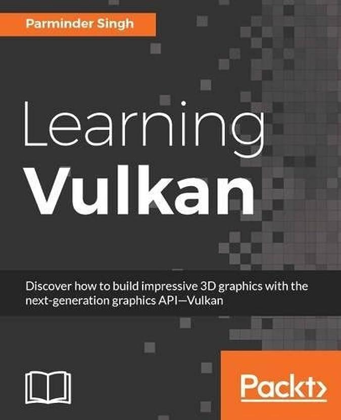 ロール敬分析的なLearning Vulkan