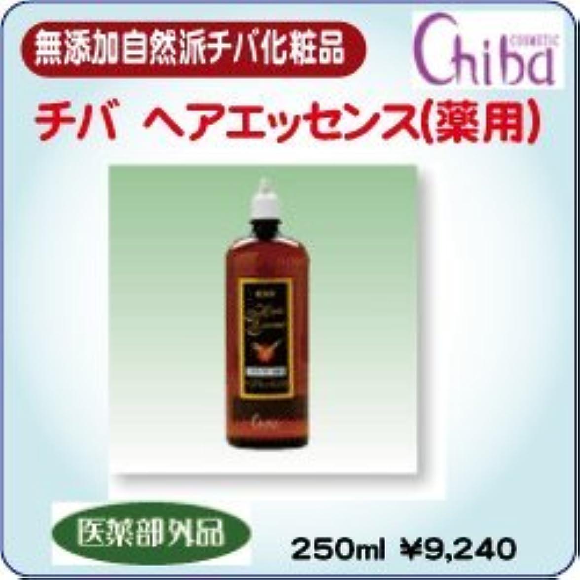 分解する効能単調なチバ ヘアエッセンス(薬用)250ml