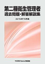 第二種衛生管理者 過去問題・解答解説集 2015年10月版