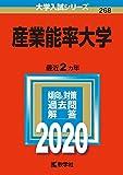 産業能率大学 (2020年版大学入試シリーズ) - 教学社編集部