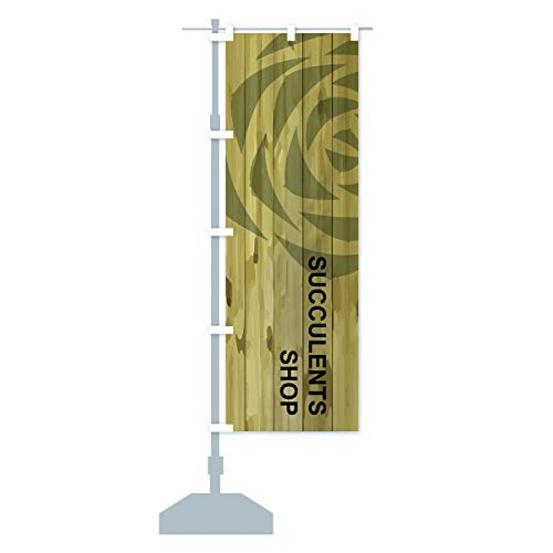 多肉植物 のぼり旗 サイズ選べます(ジャンボ90x270cm 左チチ)