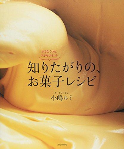 文化出版局『知りたがりの、お菓子レシピ』