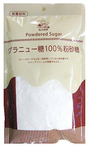 私の台所『グラニュー糖100%粉砂糖』