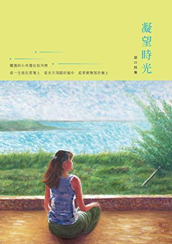 凝望時光──琹川詩集 (Traditional Chinese Edition)