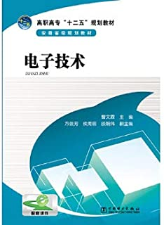 Electronic Technology College Twelfth Five-Year Plan materials(Chinese Edition)