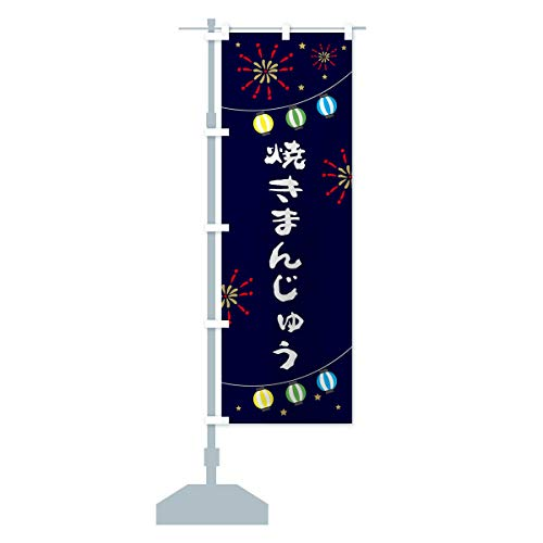焼きまんじゅう のぼり旗 サイズ選べます(ショート60x150cm 左チチ)