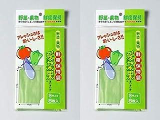 【Sサイズ】野菜・果物専用鮮度保持袋「愛菜果」 (8枚入×2袋)
