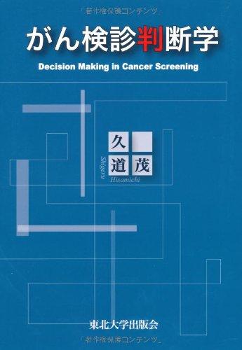 がん検診判断学