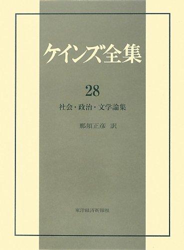 社会・政治・文学論集 (ケインズ全集)