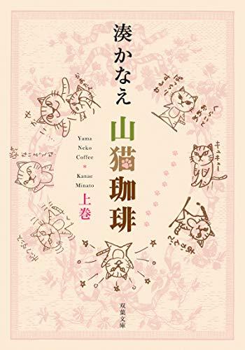 山猫珈琲 上巻 (双葉文庫)