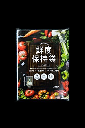 野菜鮮度保持袋 【チャック袋】 25枚入 横250×縦350 フードロス対策