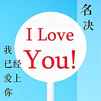 我已经爱上你