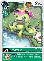 デジモンカードゲーム ST4-04 パルモン C