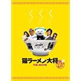 猫ラーメン大将 特別版(2枚組) [DVD]