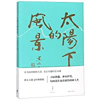 The Essays of Huang Yongyu (Chinese Edition)