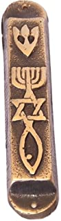 Brass Messianic Seal Mezuzah case with Messianc Seal - Heavy and Large 10cm or 4 inches (Carved Design - Small for 3