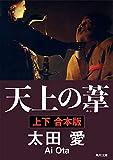 天上の葦【上下 合本版】 (角川文庫) - 太田 愛