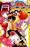 王様のオーパーツ 1 (少年チャンピオン・コミックス)