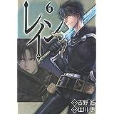 レイン 6巻 (コミックブレイド)