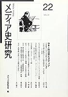 メディア史研究 (第22号)