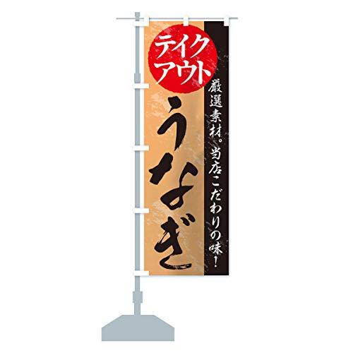 うなぎ のぼり旗 サイズ選べます(ジャンボ90x270cm 左チチ)