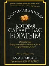Little Book that will make you rich / Malenkaya knizhka, kotoraya sdelaet vas bogatym