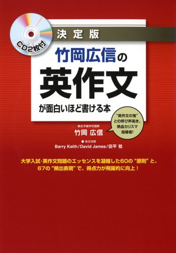 KADOKAWA『CD2枚付 決定版 竹岡広信の 英作文が面白いほど書ける本』