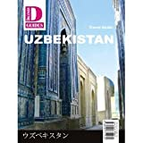 Uzbekistan Travel Guide (Japanese) (Discovery Central Asia, 10)
