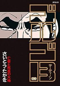 ゴルゴ13(200) (コミックス単行本)