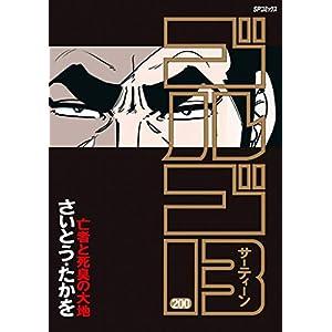 """ゴルゴ13(200) (コミックス単行本)"""""""