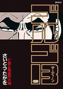 [さいとう・たかを]のゴルゴ13(200) (コミックス単行本)
