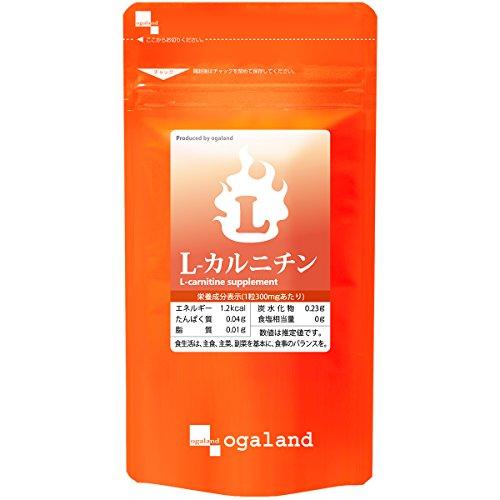 オーガランド[ogaland] お徳用L-カルニチン [270粒 / 約3ヶ月分 ] (燃焼系/健康サポート) アミノ酸 食生活 健康サポートサプリメント