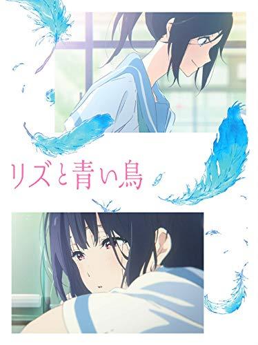 京都アニメーション『リズと青い鳥』
