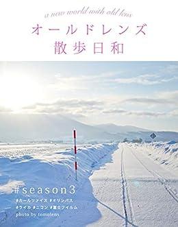 [トモレンズ]のオールドレンズ散歩日和 #season3