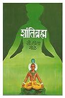 Shantibramha (Marathi)