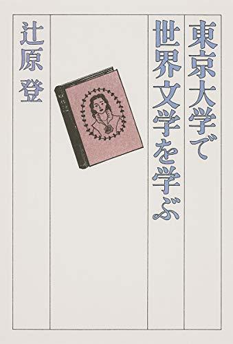 東京大学で世界文学を学ぶ』|感想・レビュー - 読書メーター