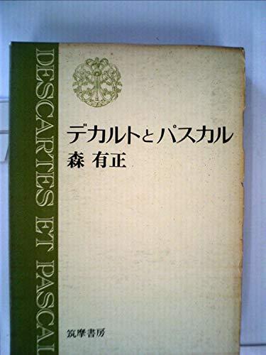 デカルトとパスカル (1971年)