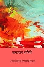 Best begum rokeya books Reviews