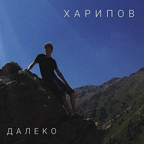 Харипов