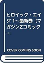 ヒロイック・エイジ 1~最新巻(マガジンZコミックス)