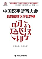Chinese Character Dictation Conference Series Books: My world a taste of Chinese characters(Chinese Edition)