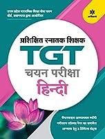 UP TGT Hindi 2021