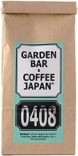 GARDEN BAR & COFFEE JAPAN(ガーデンバール&コーヒージャパン) <100g 豆のまま> 心斎橋焙煎所 オリジナルブレンド 0408 自家焙煎 コーヒー コーヒー豆 珈琲豆 口いっぱいに広がる甘い余韻